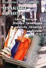 Malkiyat Sodom (1984)