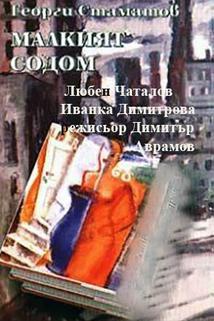 Malkiyat Sodom