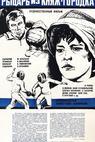 Rytsar iz knyazh-gorodka (1978)