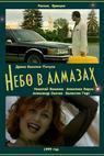 Nebo v almazakh (1999)