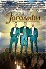Jagodici (2012)