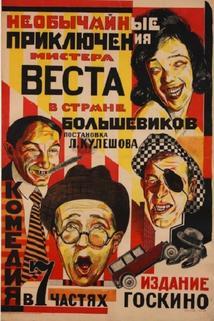 Neobychainye priklyucheniya mistera Vesta v strane bolshevikov