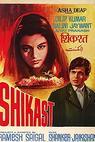 Shikast (1953)
