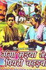 Ganga Maiyya Tohe Piyari Chadhaibo (1962)