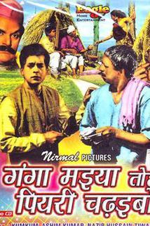 Ganga Maiyya Tohe Piyari Chadhaibo