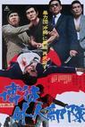 Bakuto gaijin butai (1971)