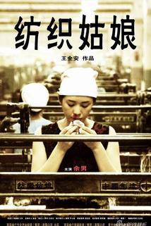 Fang zhi gu niang  - Fang zhi gu niang