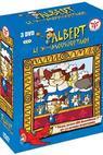 Albert le 5ème mousquetaire (1994)