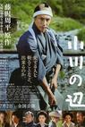 Ogawa no hotori (2011)