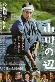 Ogawa no hotori