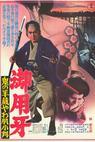 Goyôkiba: Oni no Hanzô yawahada koban