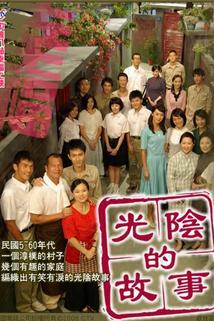 Guang yin de gu shi