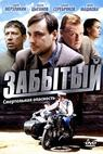 Zabytyy (2011)