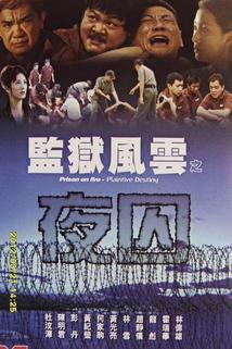 Jian yu feng yun zhi ye qiu