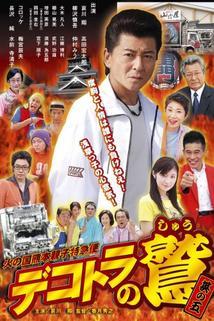 Dekotora no shu: Hinokuni kumamoto