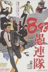 Yakuza gurentai (1966)