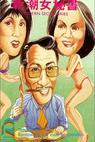 Gun nu wen lao chen (1977)