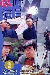 Lin shi yan yuan