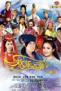 Huan le yuan shuai