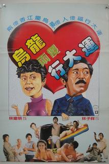 A Fu yu Tu Lao