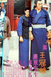 Guangdong shin sheng yu Shandong xiang ma