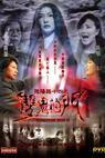 Yin yang lu shi si zhi shuang gui pai men (2002)