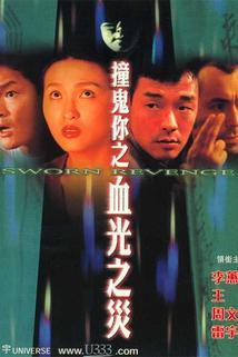 Chuang gui ni zhi xie guang zhi zai