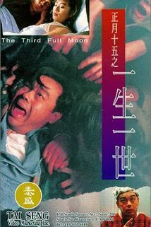Zheng yue shi wu zhi yi sheng yi shi