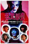 Meng gui xue tang (1988)