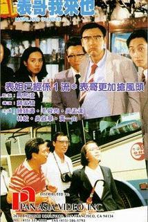 Biao ge wo lai ye