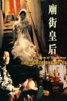 Miao jie huang hou (1990)
