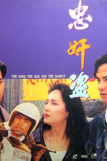 Zhong jian dao