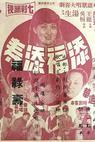 Tian fu tian shou