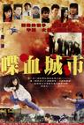 Die xue cheng shi