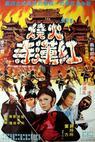 Lui xuan liang huo shao hong lian si (1976)