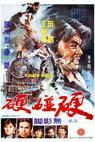 Ying peng ying (1972)