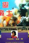 Jin men nu bing (1983)
