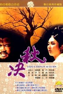 Qiu Jue