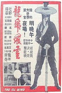 Long hu feng yun