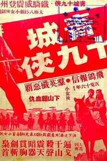Qing Cheng shi jiu xia