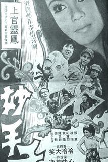 Miao shou qian jin