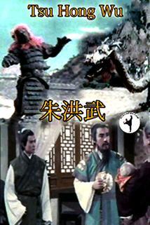 Zhu Hong Wu