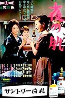'Akasaka no shimai' yori: yoru no hada
