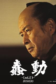 Shundô  - Shundô