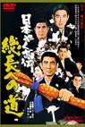 Nihon yakuza-den: Sôchiyô e no michi (1971)