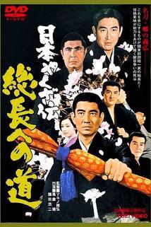 Nihon yakuza-den: Sôchiyô e no michi