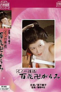 Kunoichi ninpo: hyakka manji-garami