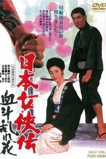 Nihon jokyo-den: ketto midare-bana