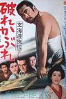 Genkai yûkyôden: Yabure kabure