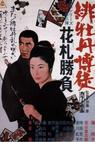 Hibotan bakuto: hanafuda shôbu (1969)